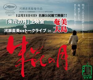 朱花の月 奄美大島上映会